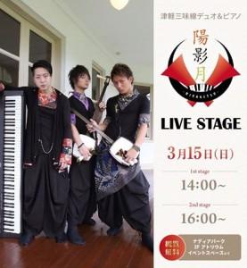 津軽三味線デュオ&ピアノ 『陽影月-HIKAGETSU-』 ナディアパーク lライブステージ
