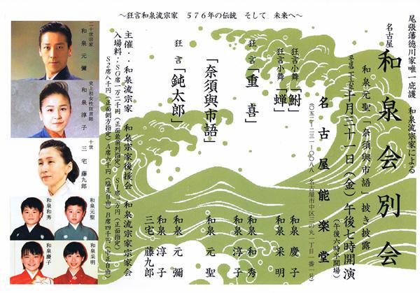 和泉元彌の画像 p1_24