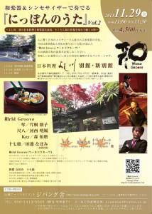 日本料理 よし川 和楽器&シンセサイザーで奏でる『にっぽんのうた』Vol.2