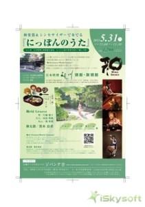 日本料理 よし川 和楽器&シンセサイザーで奏でる「にっぽんのうた」