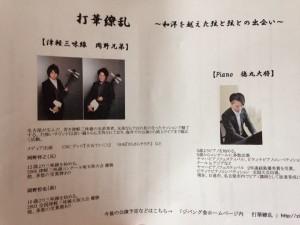 「打華繚乱」津軽三味線&ピアノ 文化の道 百花百草にて