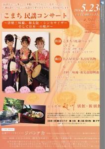 komachi20140313②