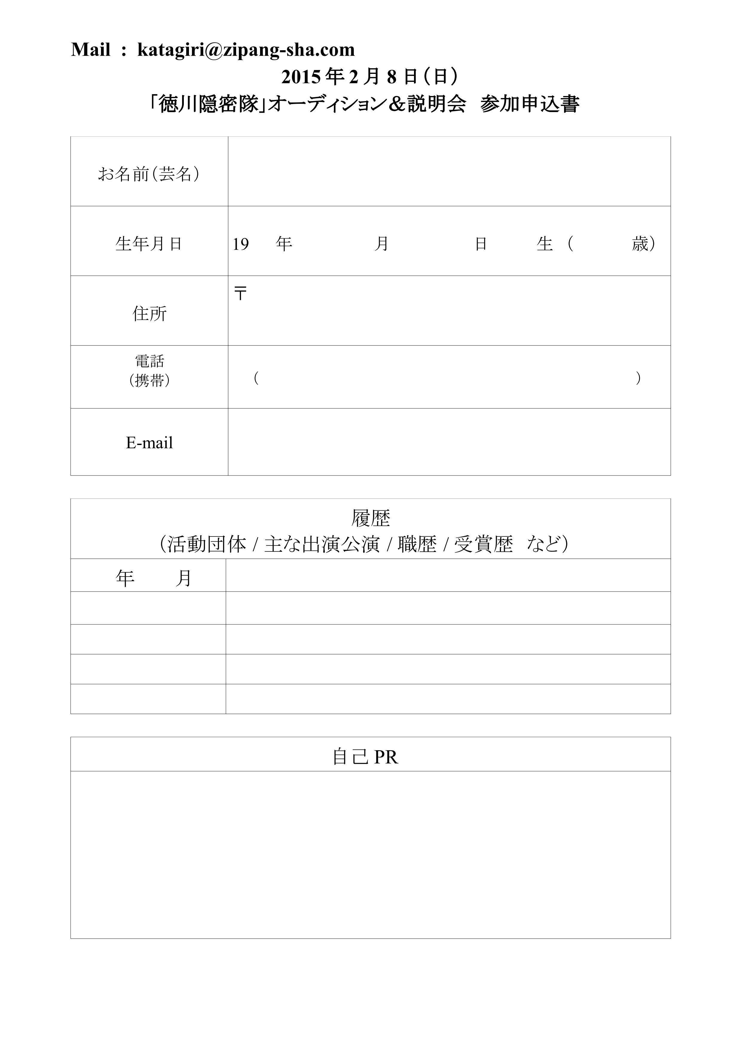 徳川隠密隊申込書_01