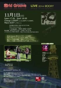 和rld Groove LIVE 2014@DOXY