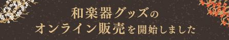 和楽器グッズのオンライン販売を開始しました 通販サイトはこちら