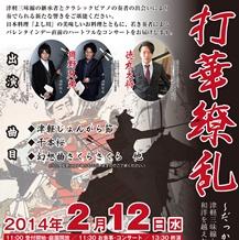 和のコンサートシリーズ『打華繚乱』