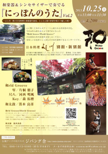 日本料理よし川 和楽器&シンセサイザーで奏でる『にっぽんのうた』
