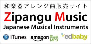 和楽器アレンジ曲販売サイト Zipangu Music