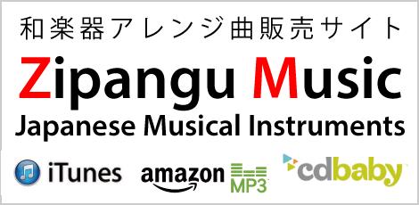 Zipangu Musicのサイトへ
