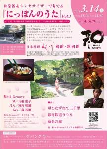日本料理 よし川 和楽器&シンセサイザーで奏でる『にっぽんのうた』Vol.3
